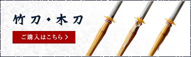 竹刀・木刀