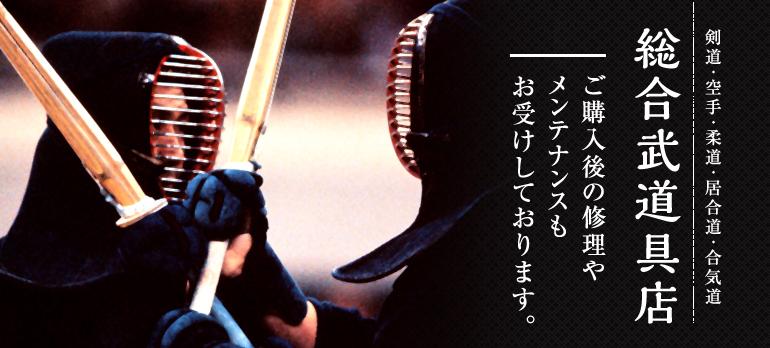 剣道・空手・柔道・居合道・合気道 総合武道具店 ご購入後の修理やメンテナンスもお受けしております。